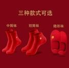 紅襪子 2021年新款男士純棉紅色中筒襪子本命年屬牛年隱形襪結婚短襪禮盒【快速出貨八折鉅惠】