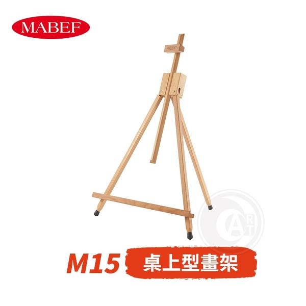 『ART小舖』MABEF 義大利 山毛櫸木 桌上型畫架 展示架 M15 單組