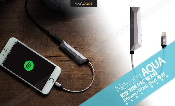 Nexum AQUA 微型 耳擴 DAC 擴大器 iPhone / iPad 專用