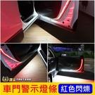 【車門警示燈條】一組兩條 LED防水燈條 膠條 紅色警示 白光 照地 開門閃爍 防碰撞燈條 汽車