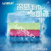 運動毛巾冷感冰巾吸汗健身房冰涼降溫手腕擦汗速干夏涼冰絲成人男 小確幸生活館