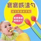 副食品兒童餐具 感溫湯匙 嬰兒感溫軟頭湯匙-JoyBaby