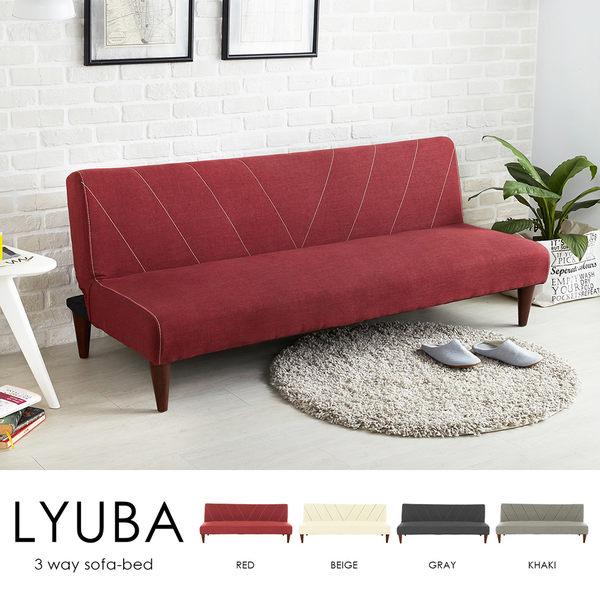 沙發床 布沙發 LYUBA簡約日式沙發床-4色