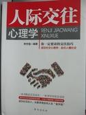 【書寶二手書T9/心理_XBF】人際交往心理學_李世強