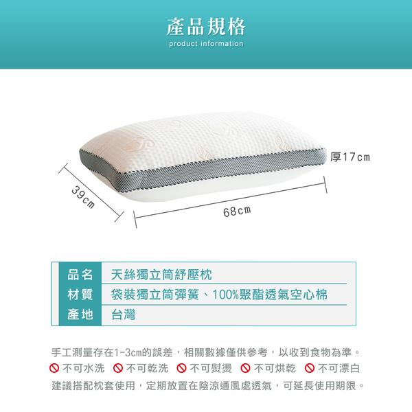 台灣製 頂級天絲 五星飯店御用獨立筒枕頭