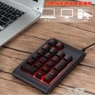數字鍵盤 發光數字鍵盤筆記本外接USB小鍵盤財務會計股票 台式辦公背光鍵盤 3C優購