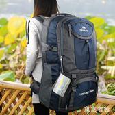 75升戶外超大容量旅行包雙肩背包防水耐磨大號登山包 QQ8858『東京衣社』