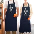 當家做煮純棉圍裙男女士成人韓版時尚廚房情侶創意搞怪做飯工作服【果果新品】