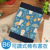 珠友網購限定 SC-03208 B6/32K 多功能書衣/書皮/書套-可調式棉布