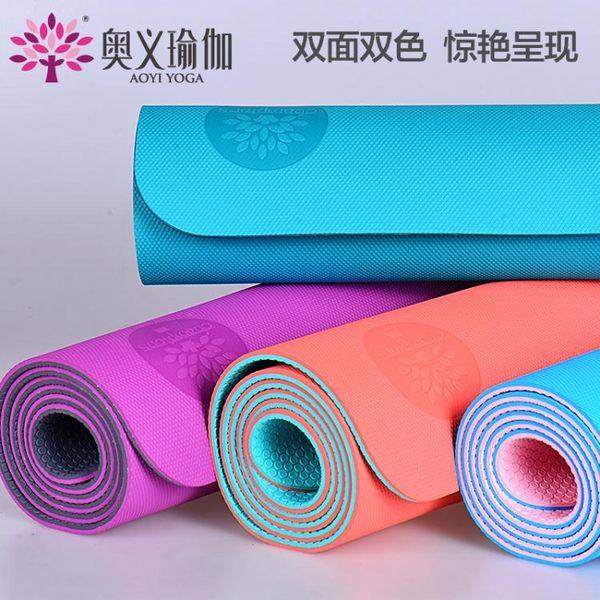 食尚玩家 奧義專業級慧質瑜伽墊雙面雙色防滑愈加健身墊加長加寬無味瑜珈墊