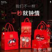 喜糖盒菲尋 婚慶用品喜糖盒子創意結婚手提禮盒婚禮糖果包裝紙盒喜糖袋 至簡元素