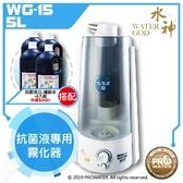 【旺旺】水神抗菌液專用霧化器5L WG-15+搭配抗菌液2LX4入組★淨化空氣、抗菌