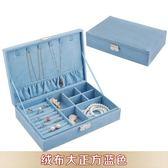 主絨布帶鎖首飾盒飾品收納盒戒指盒耳釘盒珠寶盒子生日禮物 麻吉部落
