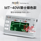 調音器 MT-40W長笛/薩克斯/小號/笛子調音器 管樂專用校音器節拍器 2色