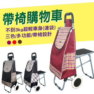 【LASSLEY】帶椅購物車(菜籃車 買菜車 摺疊 座椅 隨坐輕巧) 黑格紋