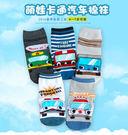 童裝 現貨 棉質男中童車車襪,6歲以內可穿【A50】