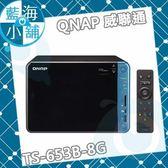 QNAP 威聯通 TS-653B-8G 6-Bay NAS 網路儲存伺服器