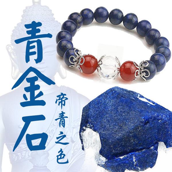 帝王之色-青金石介紹 石頭記