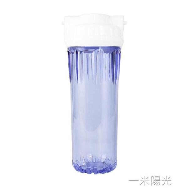 10寸透明防爆凈水器前置濾瓶 10寸過濾器 濾筒 快接口濾芯外殼 一米阳光