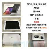 【拆封福利品】華碩 ASUS Z380KL ZenPad 8.0 2G/16G 800萬畫素 四核心處理器 單卡 平板~附背殼