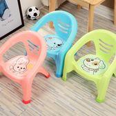 加厚塑料兒童小椅子寶寶小凳子幼兒園小朋友椅子嬰兒凳子塑料板凳·享家生活館IGO