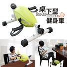 熱銷款輕巧桌下型健身車,磁控靜音系統,一機兩用可腳踩也可以手動,加強心肺功能,適用各年齡層