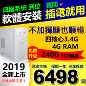 雙11最狂規格加倍!含系統主機最新四核3.4G免費升240G SSD碟上網看影片文書熱門遊戲順軟體預先裝