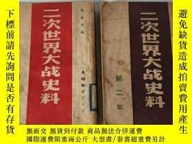 二手書博民逛書店罕見二次世界大戰史料Y262867 周康靖 大時代書局印行