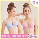 【南紡購物中心】2件組【Clany 可蘭霓】軟鋼圈V曲線AIR透氣蕾絲 S-2XL內衣(顏色隨機)