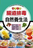 (二手書)腸道排毒自然養生法