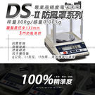 DS-II系列專業精密電子天平【圓盤 防...