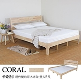 【南紡購物中心】Coral卡洛兒 現代簡約實木床架 雙人5尺
