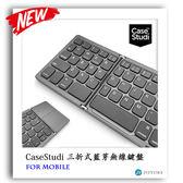 CaseStudi 三折式藍芽無線鍵盤 攜帶式鍵盤 小鍵盤 藍牙 無線鍵盤 英文鍵盤 觸控板 平板 鍵盤