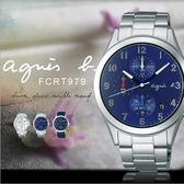 【人文行旅】Agnes b. | 法國簡約雅痞 FCRT979 簡約時尚腕錶