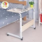 可移動簡易升降筆記本電腦桌床上書桌置地用移動懶人桌床邊電腦桌 快速出貨