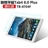Lenovo Tab4 8.0 plus TB-8704F 平板鋼化膜 高清 滿版 9H防爆 全玻璃 防刮 玻璃膜 保護貼