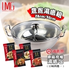 【限量組合】台灣製海底撈xLMG鴛鴦鍋雙享組(湯包任選)-30cm