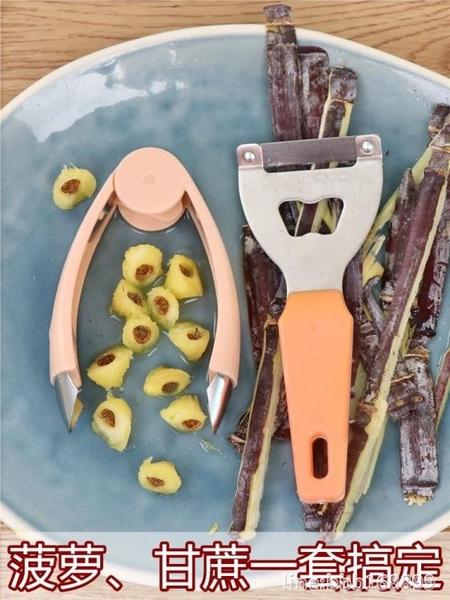 削皮機 甘蔗刀菠蘿刀去眼器工具家用菠蘿削皮神器水果去皮機甘蔗削皮器 城市科技
