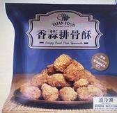 [COSCO代購] WC132080 泰安 冷凍香蒜排骨酥 1.5公斤 兩入