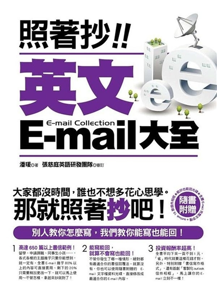 (二手書)照著抄!英文E-mail大全