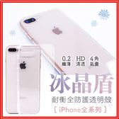新機到貨🚀冰晶盾 iPhoneXS XS Max iPhoneXR 保護殼 iPhone8 iPhone7 i6 i7 se 5s i5 6s手機殼 空壓殼 D34