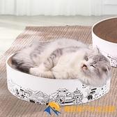 貓抓板窩磨爪板瓦楞紙窩貓咪貓抓盆碗形玩具【勇敢者戶外】