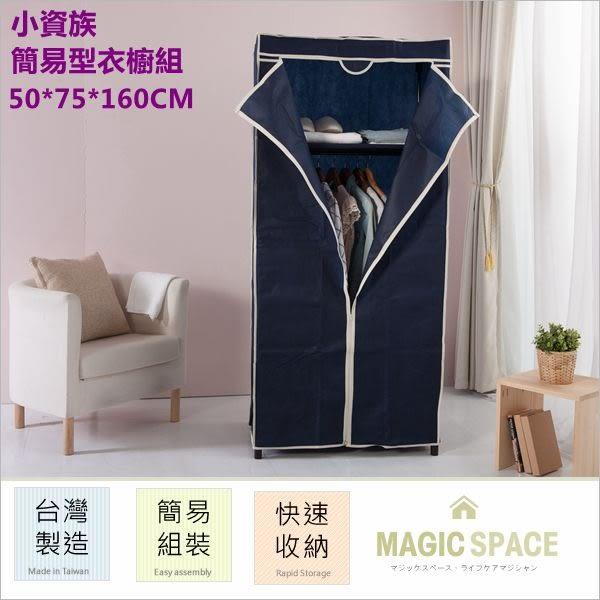 【M.S.魔法空間】50*75*160 小資族簡易型衣櫥組(附布套)【外宿/租屋/波浪架/收納/衣櫃/防塵罩組】