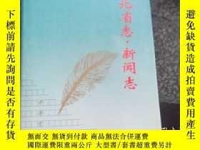 二手書博民逛書店河北省志罕見新聞志Y5604 中華書局 出版1995