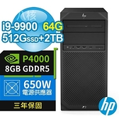 【南紡購物中心】HP C246 商用工作站 i9-9900/64G/512G M.2 SSD+2TB/P4000 8G/W10P/650W/3Y
