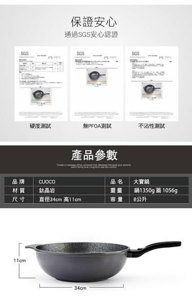 【加贈好禮】義大利CUOCO 鈦晶岩大寶鍋 34cm (附蓋) -贈木鏟+矽膠隔熱防燙夾