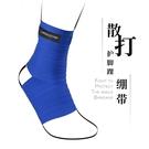 kcross散打格斗護踝男女運動格斗跆拳道搏擊護具 纏繞式護腳繃帶 設計師生活