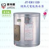 【PK廚浴生活館】高雄喜特麗 JT-EH112D 儲熱式電能熱水器 12加侖 JT-112 電熱水器 實體店面