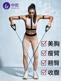 拉力繩 中歐彈力繩健身女彈力帶拉力繩家用多功能運動器材力量訓練拉力器