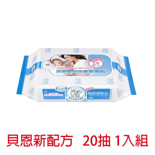 貝恩 BA嬰兒保養柔濕巾/20pcs/1入 溼紙巾 濕紙巾【六甲媽咪】